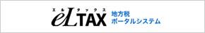 地方税ポータルサイトバナー