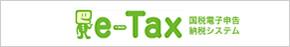 国税庁e-Taxバナー