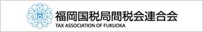 福岡国税局間税会連合会バナー