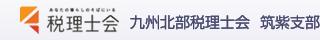 九州北部税理士会 筑紫支部ロゴ