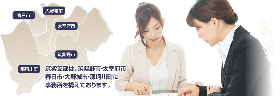 筑紫支部は、筑紫野市・太宰府市・春日市・大野城市・那珂川町に事務所を構えております。