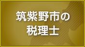 筑紫野市の税理士
