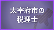 太宰府市の税理士
