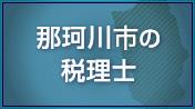 那珂川町の税理士